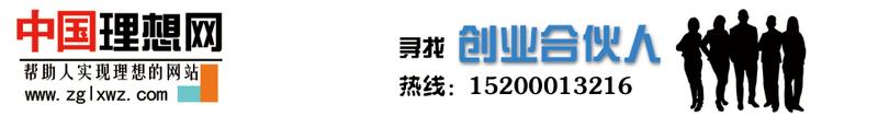 中国理想网zglxwz.com